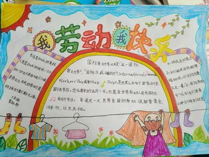 """我劳动 我快乐--杜庄小学开展""""五一劳动节""""系列主题教育活动"""